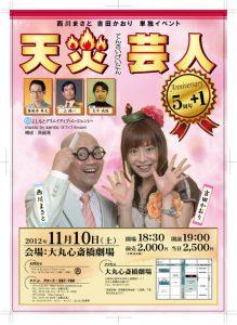 西川まさと・吉田かおり単独ライブ「天災芸人 5周年+1(ワン)」