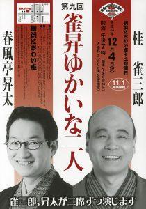 桂雀三郎・春風亭昇太 第九回「雀昇ゆかいな二人」