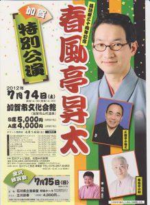 落語家三十周年記念 春風亭昇太 加賀特別公演