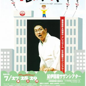 2012/7/27~29 春風亭昇太独演会「オレスタイル~おかげ様で30年!~」@紀伊國屋サザンシアター