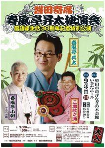磐田寄席 「春風亭昇太落語家生活30周年記念公演」 春風亭昇太独演会