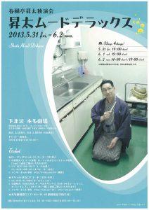 春風亭昇太「昇太ムードデラックス」 5/31~6/2