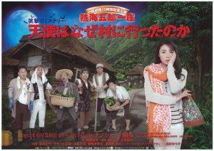一座結成10周年記念公演 熱海五郎一座 笑撃のミステリー!「天使はなぜ村に行ったのか」