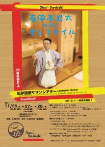 春風亭昇太独演会「オレスタイル」 11/26~28
