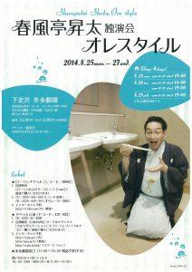 春風亭昇太独演会「オレスタイル」 8/25~27