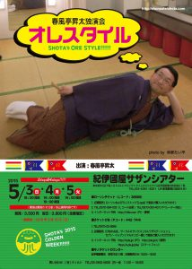 春風亭昇太独演会「オレスタイル」 5/3~5