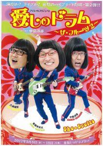 9/8~18 愛しのドラム~ザ・フルーツ2~
