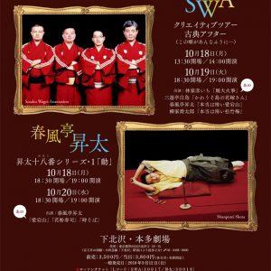 2010年10/18~20 SWAと昇太の「あのネタ」(本多劇場)