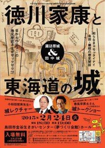 「徳川家康と東海道の城」レクチャー&トークショー