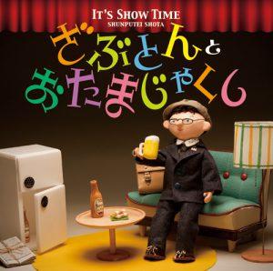 春風亭昇太30周年記念アルバム IT'S SHOW TIME ざぶとんとおたまじゃくし