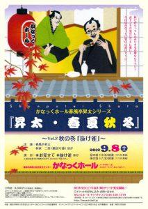 かなっくホール春風亭昇太シリーズ『昇太・春夏秋冬』~Vol.2 秋の巻 「抜け雀」~