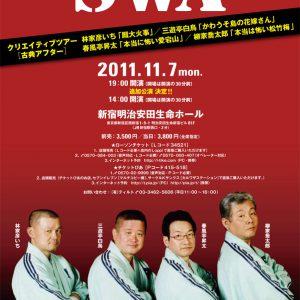 2011年11/7 SWAクリエイティブツアー「古典アフター」(新宿明治安田生命ホール)