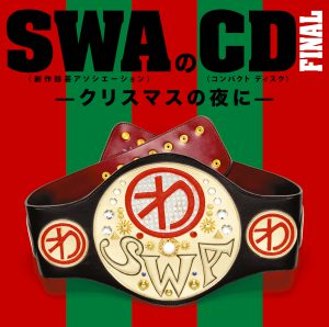 SWAのCD FINAL―クリスマスの夜に―