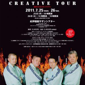 2011年7/25~26 SWAクリエイティブツアー(紀伊國屋サザンシアター)