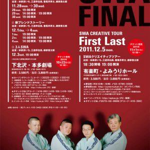2011年11/28~12/4 SWA FINAL(本多劇場)/2011年11/28~12/4 SWA FINAL(本多劇場)