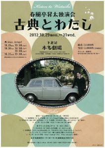 春風亭昇太「古典とわたし」 10/29~31