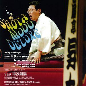 2010年4/5~7 春風亭昇太「昇太ムードデラックス」(本多劇場)