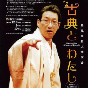 2010年12/8~10 春風亭昇太独演会「古典とわたし」(新宿明治安田生命ホール)