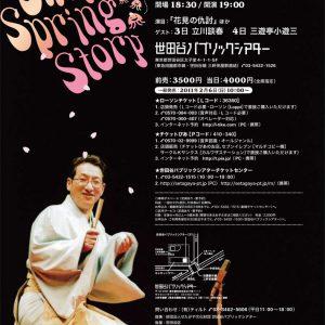 2011年3/3~4 春風亭昇太・春の噺(世田谷パブリックシアター)