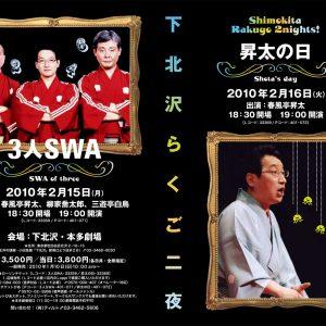 2010年2/15~16 下北沢らくご二夜(本多劇場)