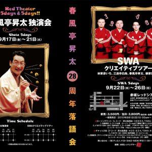 2010年9/17~26 春風亭昇太28周年記念落語会(赤坂レッドシアター)