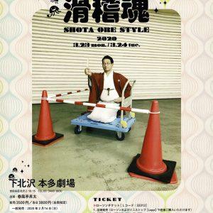 2020/3/23~24 春風亭昇太独演会 オレスタイル「滑稽魂」@本多劇場