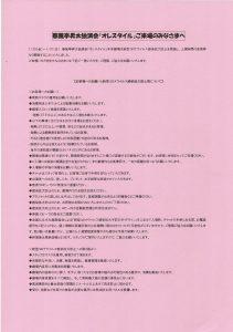 春風亭昇太独演会「オレスタイル」1/29~1/31