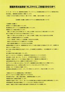 春風亭昇太独演会「オレスタイル」9/13~15